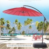 戶外遮陽傘 遮陽傘香蕉庭院傘大擺攤傘摺疊保安崗亭大號型沙灘防曬太陽傘T 4色