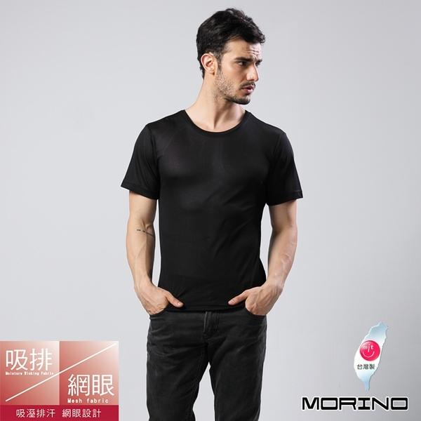 【MORINO摩力諾】男內衣~吸排涼爽素色網眼運動短袖衫/T恤 黑色