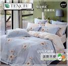 天絲棉 TENCEL【床罩組】5*6.2尺 御元家居『派對天使』七件套天絲棉寢具