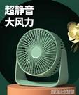 coofun小風扇便桌面上家用臺式小型大風力無聲usb充電可愛迷你學生宿舍床上電池