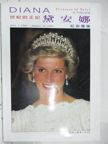 【書寶二手書T6/寫真集_DNT】世紀的王妃DIANA黛安娜紀念專集_1997年