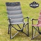 【原廠公司貨】丹大戶外【KAZMI】彩繪民族風豪華休閒折疊椅(藍灰) K7T3C003GR