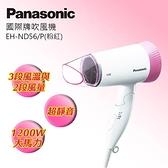 【Panasonic 國際牌】靜音型吹風機(EH-ND56-P)-粉紅