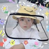 兒童漁夫帽防飛濺防護帽疫情頭罩防飛沫可拆韓版百搭防風配件透明 伊芙莎