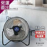 華冠 MIT台灣製造 10吋鋁葉工業桌扇/強風電風扇FT-1009【免運直出】