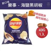 餅乾 洋芋片 休閒零食 餅乾 現貨 新口味 樂事 - 海鹽黑胡椒 43G【TW477-307】