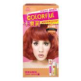 卡樂芙 優質染髮霜(栗子銅棕)50g+50g