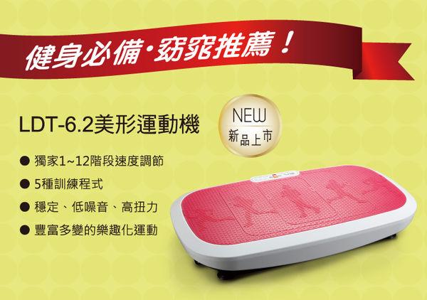新品上市 FUJI 美型運動機 LDT-6.2