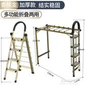 梯子 梯子家用折疊人字梯室內多功能加厚鋁合金梯子晾衣架伸縮升降樓梯 朵拉朵YC