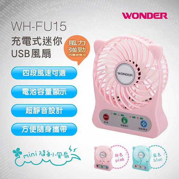 WONDER旺德 充電式迷你USB風扇 WH-FU15