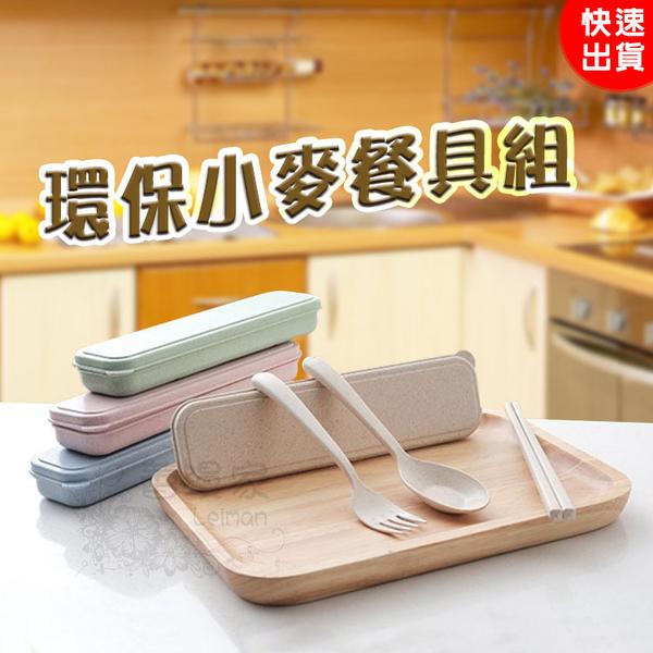 現貨-兒童環保小麥餐具組 日式小麥餐具 筷子 叉子 湯匙 4色可選【B015】『蕾漫家』