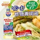 日本 日清製油 oillio 低吸收油量 炸物專用油 900g 零膽固醇炸物油 低吸油 炸物油 食用油 油