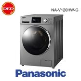Panasonic 國際牌 變頻12公斤洗脫滾筒洗衣機 NA-V120HW-G 公司貨