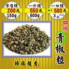 SB043【高山花椒▪青花椒粒►150g...