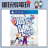 ★御玩家★現貨 PS4 Just Dance 舞力全開 2019 中文版