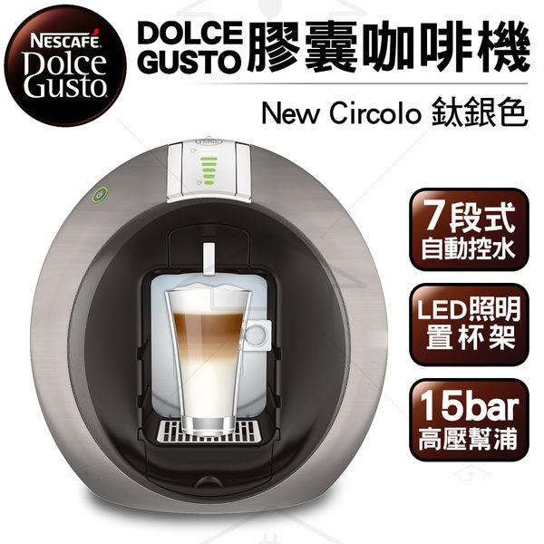 雀巢 DOLCE GUSTO 膠囊咖啡機 New Circolo 鈦銀色 (型號:9742)