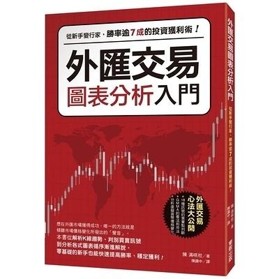 外匯交易圖表分析入門(從新手變行家勝率逾7成的投資獲利術)