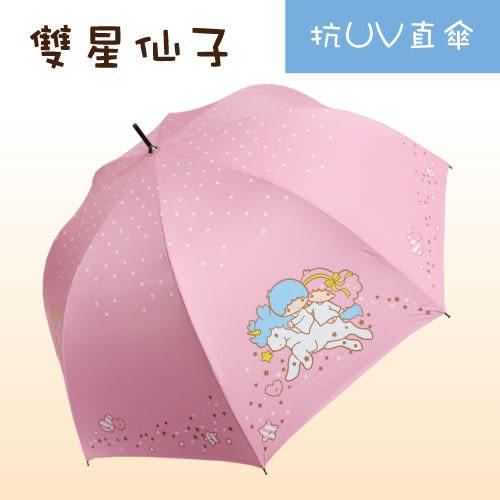 【雨眾不同】三麗鷗 kikilala 雙星仙子晴雨傘 防曬直傘 雙子星 獨角獸