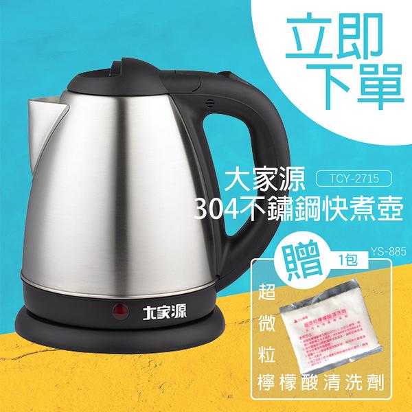 【大家源】1.5L不鏽鋼快煮壺 TCY-2715 送 檸檬酸