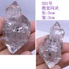 天然三輪骨干石晶