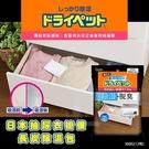 日本抽屜衣櫥備長炭除濕包