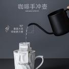 【免運】咖啡手沖壺 細口壺 不鏽鋼 加厚掛耳壺 手沖咖啡 咖啡壺 手沖細口壺