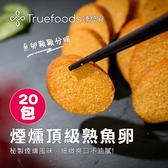 【TRUEFOODS 臻盛食】煙燻頂級熟魚子(20入組)