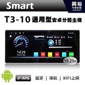 【SMART】T3-10 10吋通用型安卓多媒體分體機*藍芽+導航+安卓