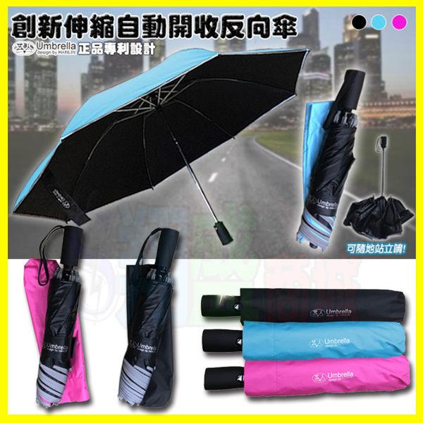 HANLIN A116 抗UV紫外線 自動開收 專利反向傘 反光邊條雨傘/陽傘 防風抗風傘骨不易折斷