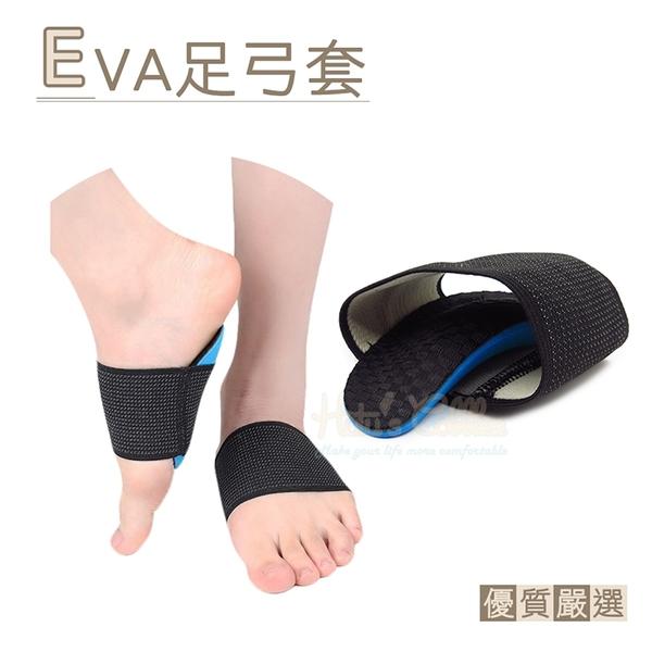 EVA彈力繃帶足弓半墊.足弓套 配件 鞋材【鞋鞋俱樂部】【906-H42】