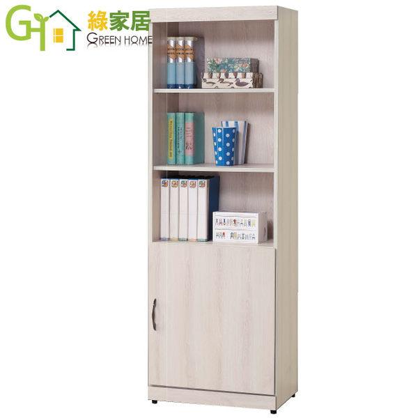 【綠家居】凱柏 栓木紋2尺開放式書櫃/收納櫃(開放式層格+單門櫃)