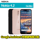 Nokia 4.2 5.7吋 3G/32G 八核心 智慧型手機 免運費