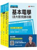 108年《機檢工程_佐級》鐵路特考課文版套書