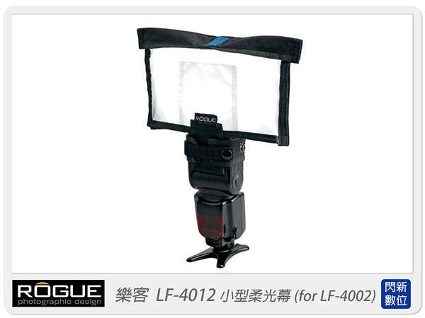 【24期0利率,免運費】美國樂客 ROGUE LF-4012 LF4012 小型柔光幕 (for LF-4002/ LF-5002)