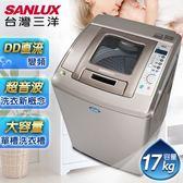 【台灣三洋 SANLUX】17公斤 直流變頻 超音波 洗衣機/SW-17DUA