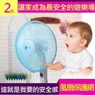 通用型風扇網 防夾手電風扇保護罩 風扇套 風扇罩 兒童安全 防夾傷 防塵網 防塵罩 寶寶