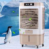 冷風機工業廠房家用制冷空調扇加冰加水蒸發式冷風機移動冷風扇  KB5006 【歐爸生活館】