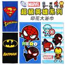 【衣襪酷】復仇者聯盟 漫威 超級英雄系列 超人/鋼鐵人/美國隊長/蜘蛛人/蝙蝠俠 印花浴巾