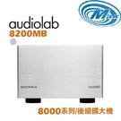 《麥士音響》 audiolab傲立 8000系列 後級擴大機 8200MB 2色
