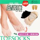 【衣襪酷】蒂巴蕾 五趾隱形襪 健康對策 足適康 超輕薄 台灣製