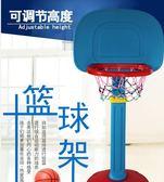 兒童籃球架可升降室內家用戶外投籃玩男孩女孩igo 傾城小鋪