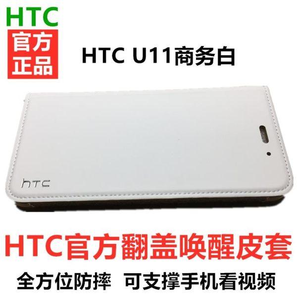 雙11搶購HTC手機殼HTC Ultra u11 手機殼u11手機套U12 官方殼