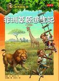 (二手書)神奇樹屋(11):非洲草原逃生記