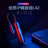 倍思 Lightning轉接頭 轉3.5mm iPhone母座 充電 聽歌 線控音量調節 轉換線 插頭轉換器