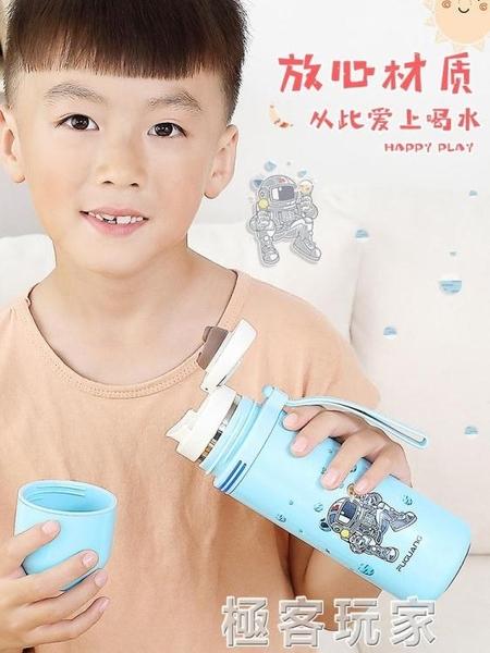 兒童保溫杯女不銹鋼男小學生防摔杯子可愛便攜水壺幼兒園水杯 極客玩家