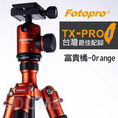 FOTOPRO 富圖寶 TX-PRO1 橘色 富貴橘 反折三腳架 (24期0利率 免運 湧蓮公司貨) 附雲台+腳架套 C4i 改款