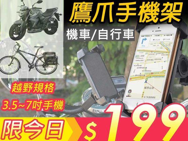 寶可夢 機車手機架 腳踏車自行車手機支架 導航支架 摩托車手機夾 新勁戰 GP125 GTR Pokemon