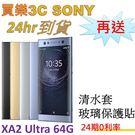 SONY Xperia XA2 Ultra 手機,送 清水套+玻璃保護貼,24期0利率,聯強代理 SONY