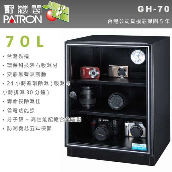 EGE 一番購】台灣寶藏閣 GH-70【70L】溫濕度指針 超省電 台灣製造 五年機芯保固【公司貨】