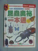 【書寶二手書T4/少年童書_YDS】昆蟲奧秘一本通_幼福